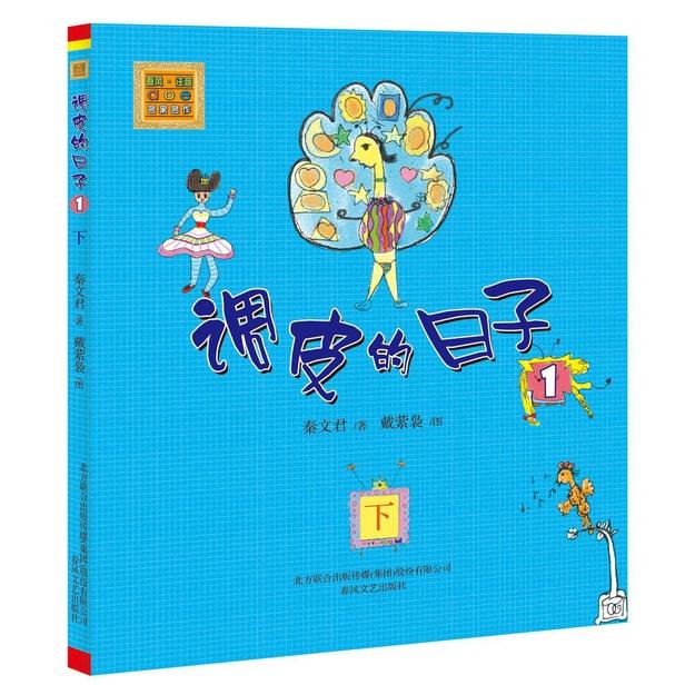 商品详情 - aoe名著:调皮的日子1(注音版)(下) - image  0