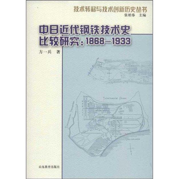 商品详情 - 技术转移与技术创新历史丛书·中日近代钢铁技术史比较研究:1868-1933 - image  0
