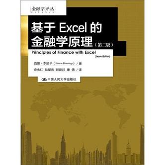 基于EXCEL的金融学原理(第二版) (金融学译丛)