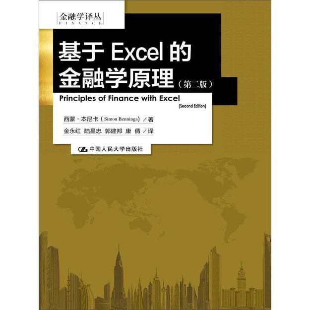 商品详情 - 基于EXCEL的金融学原理(第二版) (金融学译丛) - image  0