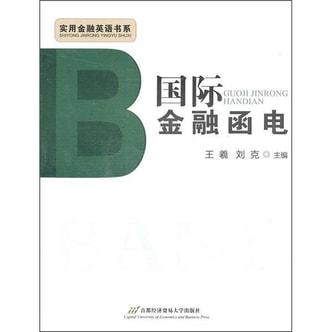 实用金融英语书系:国际金融函电