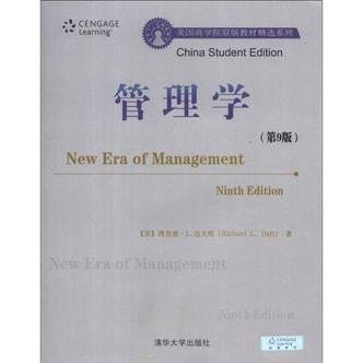 美国商学院原版教材精选系列:管理学(第9版)