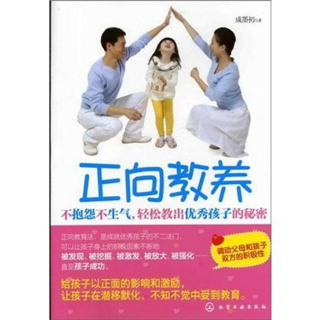 商品详情 - 正向教养:不抱怨不生气,轻松教出优秀孩子的秘密 - image  0