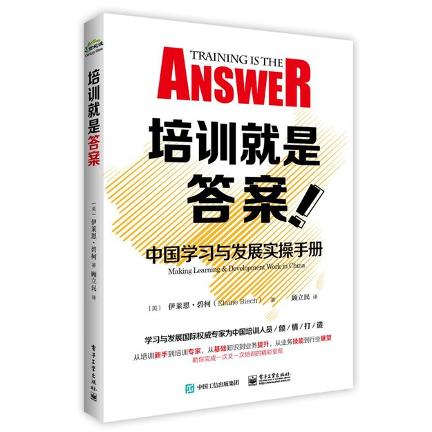 商品详情 - 培训就是答案:中国学习与发展实操手册 - image  0