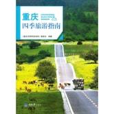 重庆四季旅游指南·避暑