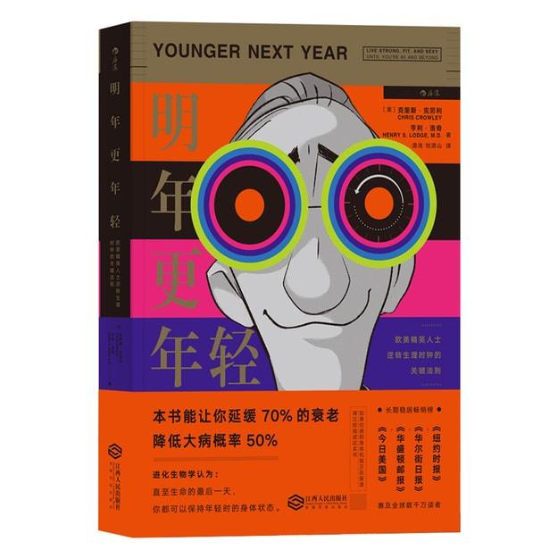Product Detail - 明年更年轻 欧美精英人士逆转生理时钟的关键法则 - image 0