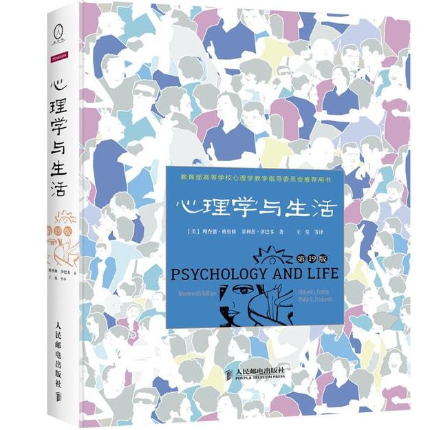 商品详情 - 心理学与生活(第19版) - image  0