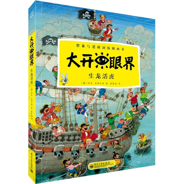 商品详情 - 大开眼界:生龙活虎(全彩) - image  0