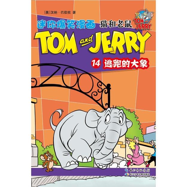 商品详情 - 猫和老鼠迷你爆笑漫画:逃跑的大象 - image  0