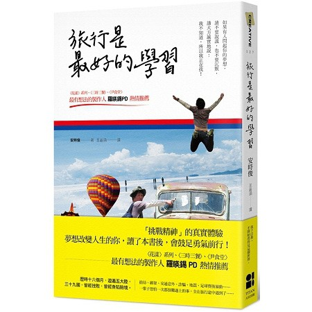 Yamibuy.com:Customer reviews:【繁體】旅行是最好的學習