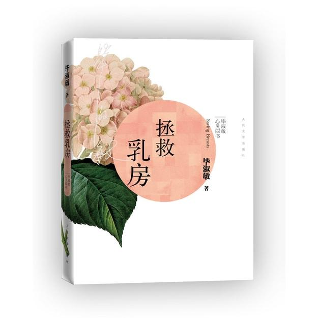 商品详情 - 毕淑敏心灵四书:拯救乳房 - image  0