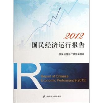2012国民经济运行报告