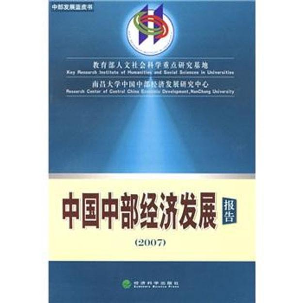 商品详情 - 中国中部经济发展报告2007 - image  0