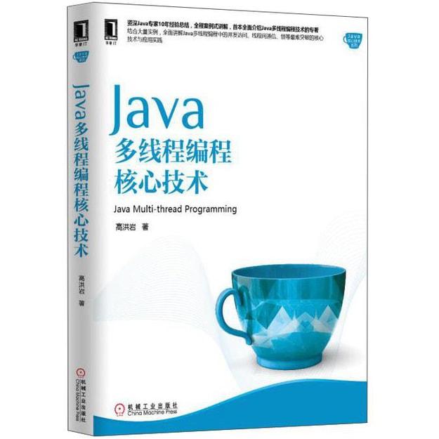 商品详情 - Java核心技术系列:Java多线程编程核心技术 - image  0