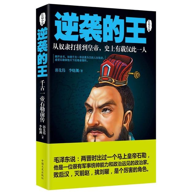 商品详情 - 逆袭的王:千古一帝石勒前传 - image  0
