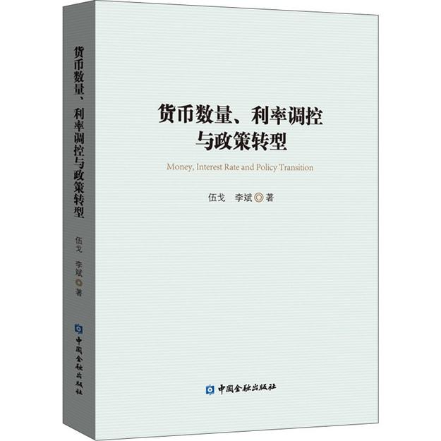 商品详情 - 货币数量、利率调控与政策转型 - image  0