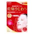 日本KRACIE嘉娜宝 肌美精 超浸透3D保湿抗细纹面膜 4片入