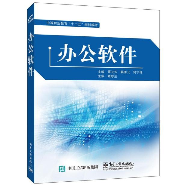 商品详情 - 办公软件 - image  0