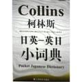 柯林斯:日英-英日小词典