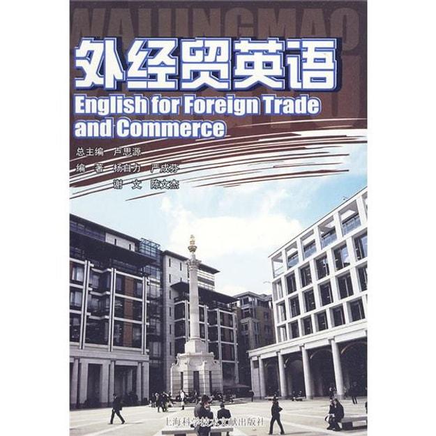 商品详情 - 外经贸英语 - image  0