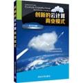 创新的云计算商业模式