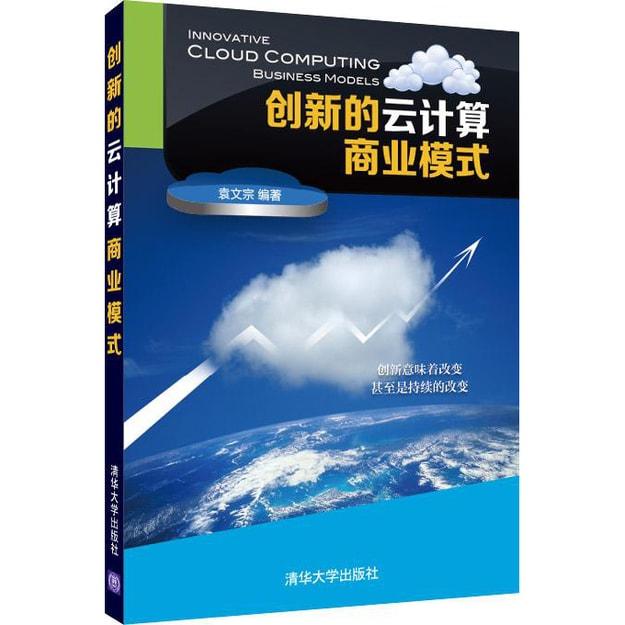 商品详情 - 创新的云计算商业模式 - image  0