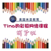 Tina's color pencil online class (kids) for only $209.97
