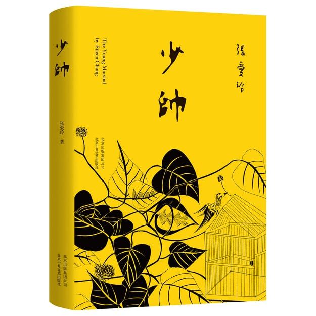 商品详情 - 张爱玲:少帅 - image  0