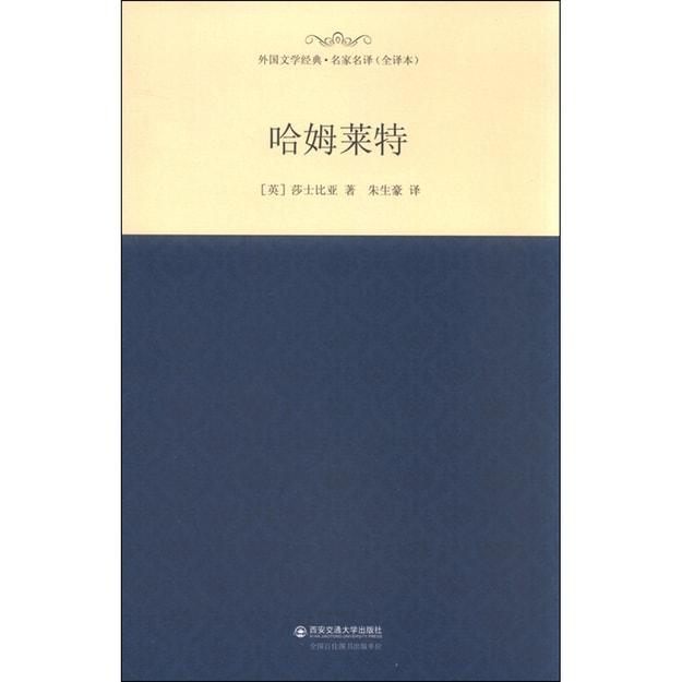 商品详情 - 外国文学经典·名家名译(全译本) 哈姆莱特 - image  0