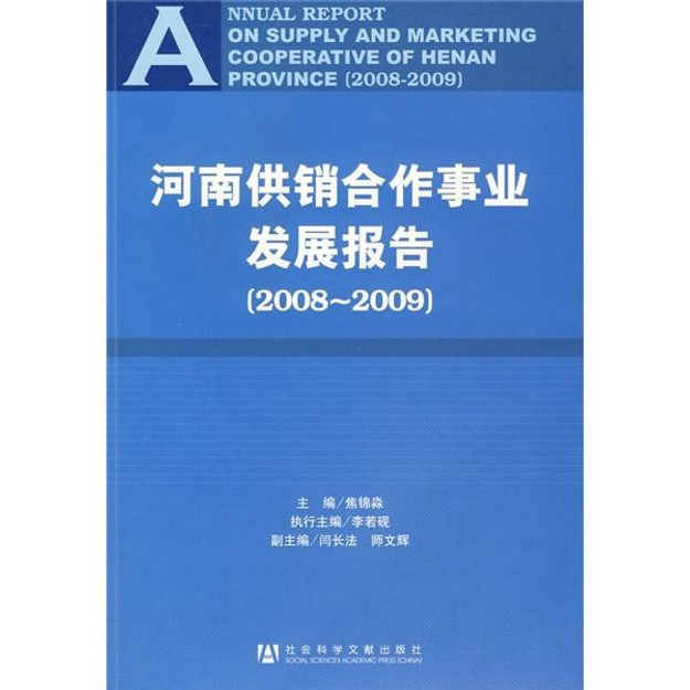 商品详情 - 河南供销合作事业发展报告(2008-2009) - image  0