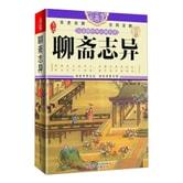 《万卷楼中华古典名著:聊斋志异》