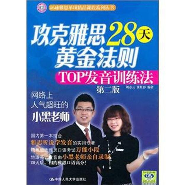 商品详情 - 攻克雅思28天黄金法则:TOP发音训练法(第2版)(附光盘1张) - image  0