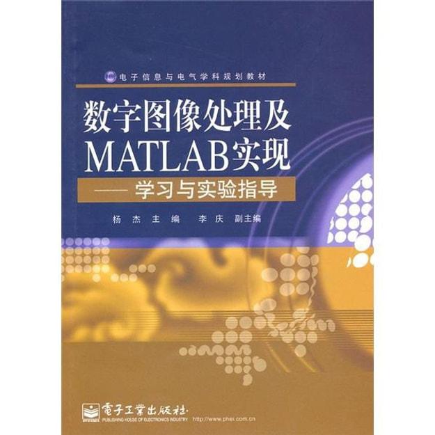商品详情 - 电子信息与电气学科规划教材·数字图像处理及MATLAB实现:学习与实验指导 - image  0