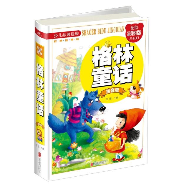 商品详情 - 格林童话:拼音版(超值彩图版) - image  0