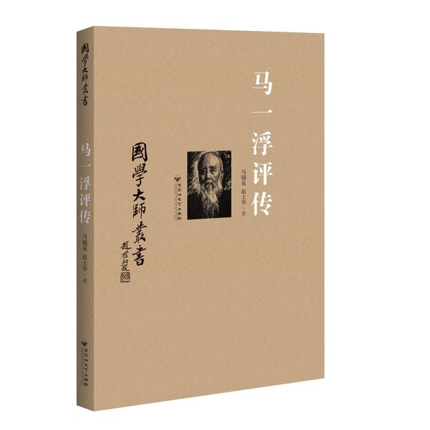 商品详情 - 国学大师丛书:马一浮评传 - image  0