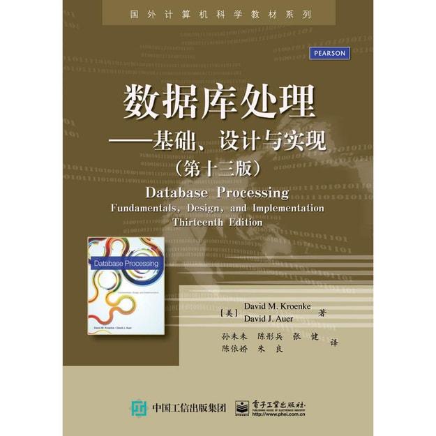 商品详情 - 数据库处理:基础、设计与实现(第十三版) - image  0