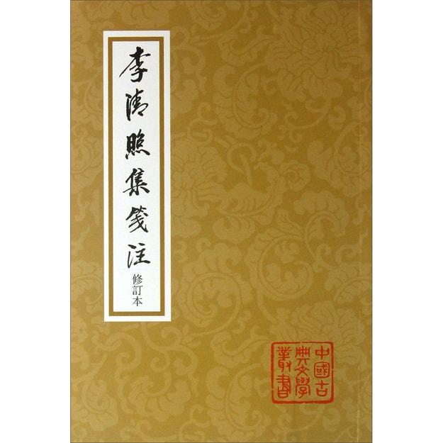 商品详情 - 中国古典文学丛书:李清照集笺注(修订本) - image  0