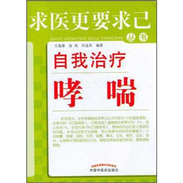 商品详情 - 求医更要求已丛书:自我治疗哮喘 - image  0