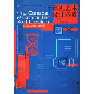 计算机艺术设计基础(上册)