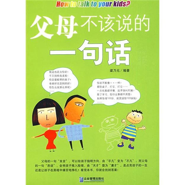 商品详情 - 父母不该说的一句话 - image  0