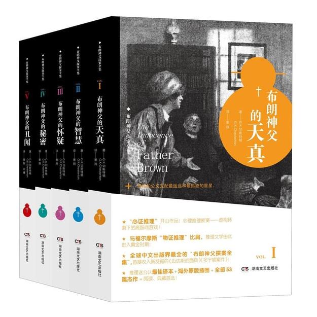 商品详情 - 布朗神父探案全集(套装全5册) - image  0