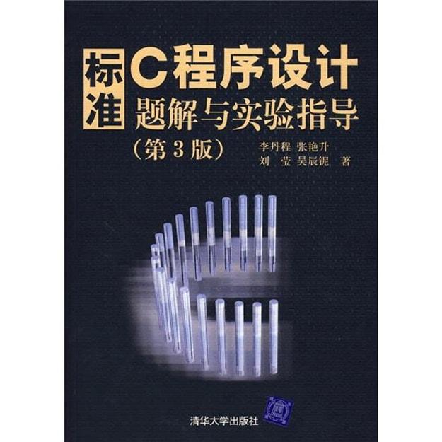 商品详情 - 标准C程序设计题解与实验指导(第3版) - image  0