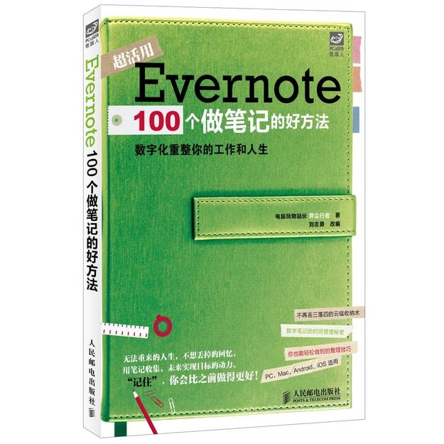 商品详情 - Evernote 100个做笔记的好方法 - image  0
