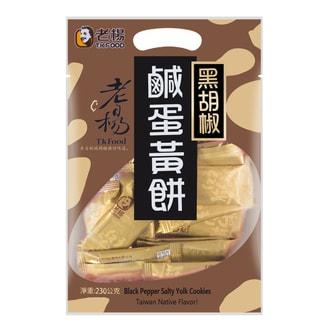 台湾老杨 咸蛋黄饼 黑胡椒味 230g