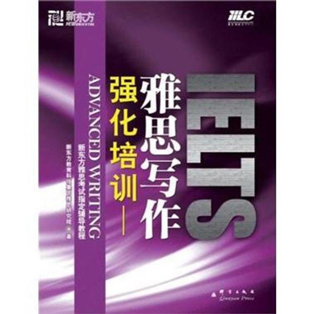 商品详情 - 新东方·强化培训:雅思写作 - image  0