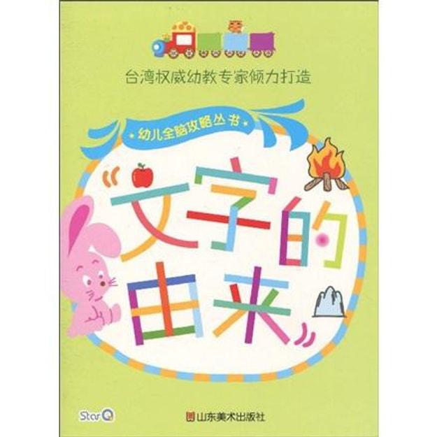 商品详情 - 幼儿全脑攻略丛书:文字的由来 - image  0