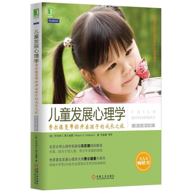 商品详情 - 儿童发展心理学:费尔德曼带你开启孩子的成长之旅(原书第6版) - image  0