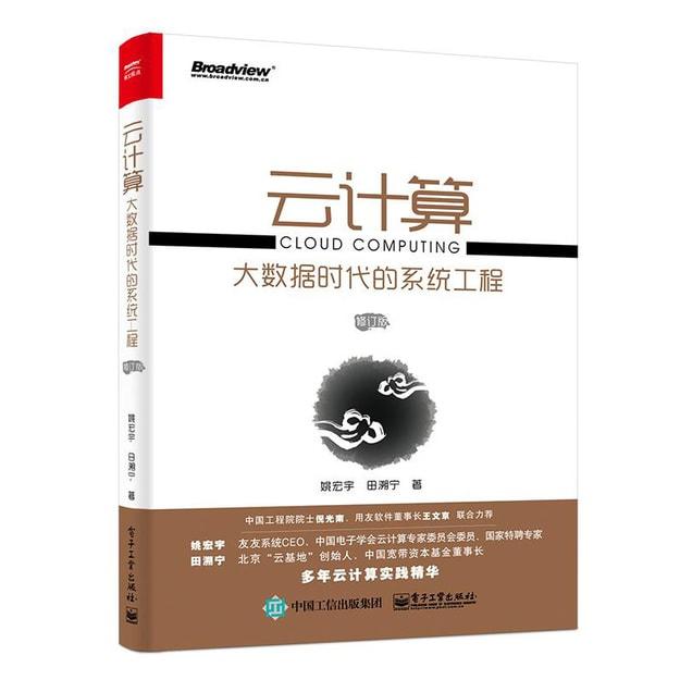 商品详情 - 云计算:大数据时代的系统工程(修订版) - image  0