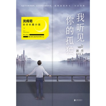 我听见你的孤独:新月(大幅海报版及惊喜彩蛋版随机发~青年作家沈肯尼2019全新长篇小说)