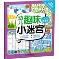 幼儿趣味小迷宫:5~6岁基础篇